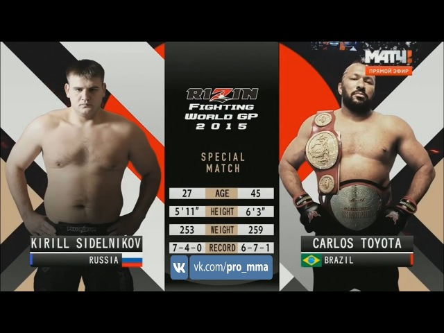 Кирилл Сидельников vs. Карлос Тойота   Kirill Sidelnikov vs. Carlos Toyota