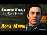 Let`s Play Sherlock Holmes The Devil's Daughter #2