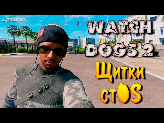 Let`s Play Watch Dogs 2 18 ● Щитки ctOS