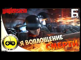 Wolfenstein: The Old Blood [Cложность: Я воплощение Смерти] — Часть 6