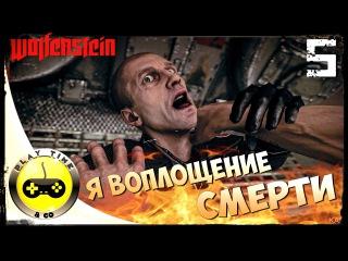 Wolfenstein: The Old Blood [Cложность: Я воплощение Смерти] — Часть 5