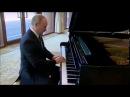 Путин играет на пианино Сектор газа Лирика