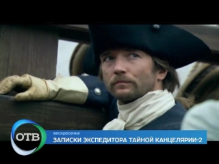 Анонс сериала Записки экспедитора Тайной канцелярии-2