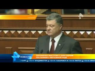 Послание Порошенко к Верховной Раде: Что ждет Украину?