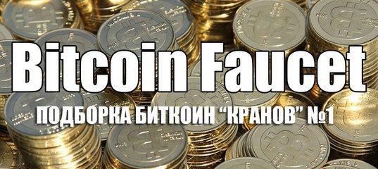 Сборник лучших биткоин кранов обмена биткоина на рубли
