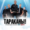 ТАРАКАНЫ! | 15 апреля | Краснодар|ARENA HALL |