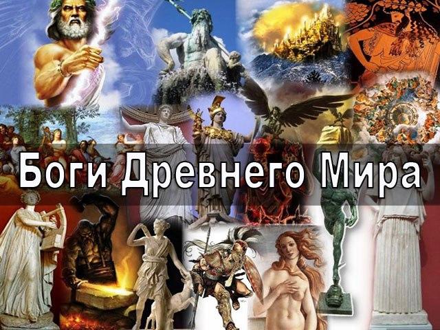 Название Древних Богов — Пантеон Богов