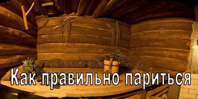 Русская баня - Как правильно париться