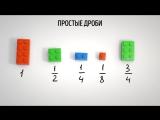 Как объяснить ребёнку математику на кубиках Lego.