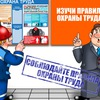 Безопасность труда и жизнедеятельности