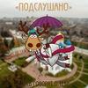 Подслушано в Дзержинском