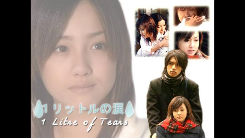 J-Drama: 1 Rittoru no Namida