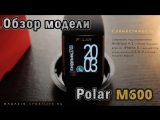 Обзор POLAR M600 умные часы с пульсомтером