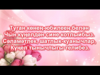 Поздравления отца с днем рождения дочери на татарском языке 60