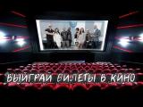 Розыгрыш билетов в кино на премьеру фильма