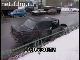 Staroetv.su / Дорожный патруль (Россия, 05.01.2005)