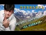 Феликс Царикати на кавказе( Кавказ радио)