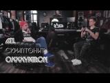 Noize MC, Баста и Гуф в интервью вДудь о #ATL