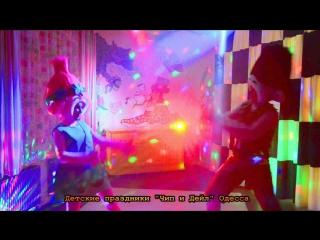 Тролли - Танец Детский праздники Чип и Дейл Одесса аниматоры