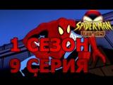 Непобедимый Человек Паук 1 Сезон 9 Серия В Тисках Жизни