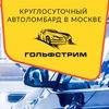 Автоломбард Гольфстрим