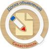 Доска объявлений Севастополя | Барахолка