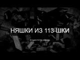 Финальный трейлер фильма 113