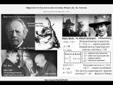 Эфир (часть 9) Дуализм волны частицы. Физика Дж.Дж. Томсона