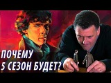 Почему 5 Сезон ШЕРЛОКА Будет / Шерлок