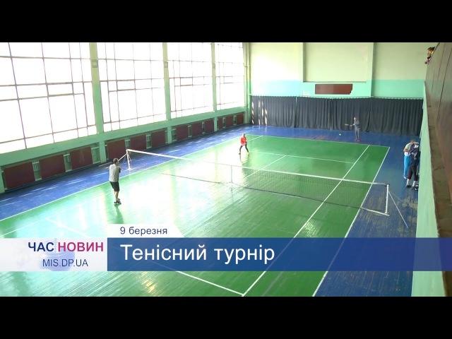Тенісний турнір