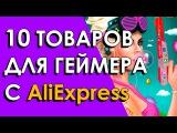 10 ТОВАРОВ ДЛЯ ГЕЙМЕРА С ALIEXPRESS
