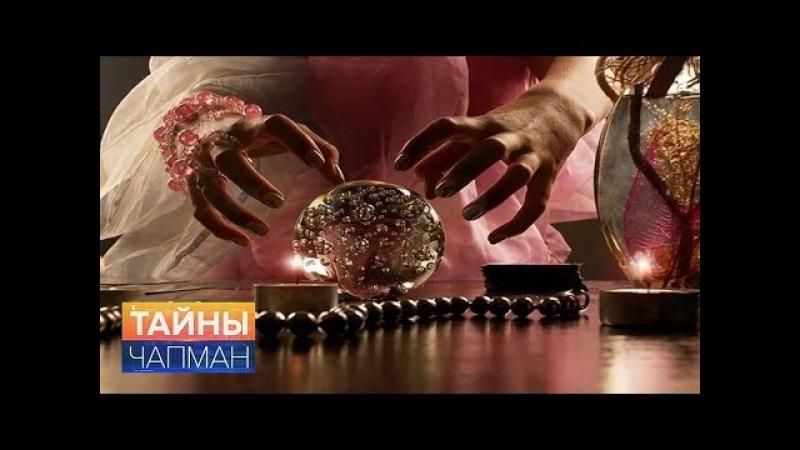 Тайны Чапман. Магия металла (28.04.2017) HD