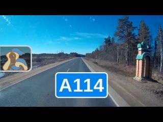 Трасса А114 на Новую Ладогу. ✕ Устюжна - вход в Ленинградскую обл.