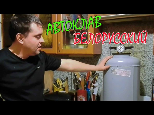 Белорусский АВТОКЛАВ/для ДОМАШНЕГО консервирования/ОБЗОР, ПРИНЦИП РАБОТЫ