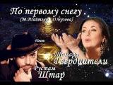 По первому снегу - Рустам Штар и Тамара Гвердцители