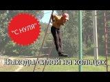 Как научиться делать Выход силой на кольцах обучалка! rfr yfexbnmcz ltkfnm ds[jl cbkjq yf rjkmwf[ j,exfkrf!