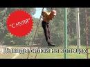 Как научиться делать Выход силой на кольцах обучалка rfr yfexbnmcz ltkfnm ds jl cbkjq yf rjkmwf j exfkrf