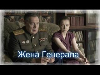 Военный сериал - Жена Генерала 2 серия - Русские военные сериалы кино про войну