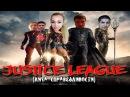 Трейлер:Лига Справедливости(World Of Tanks)_AkTep,Jove,Amway921,LeBwa,Анна Костенко(Аннет-CoilNova)