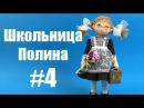 Кукла Школьница Полина. Часть 4. Делаем волосы.