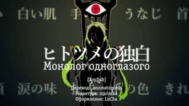 Shitoo ft. v_flower - One-Eye's Monologue (ヒトツメの独白) rus sub