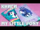Истории про Принцессу Луну и Рэрити - книги Май Литл Пони My Little Pony