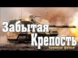 Военный Фильм - ЗАБЫТАЯ КРЕПОСТЬ 1941! Фильмы про Войну 1941-1945 !