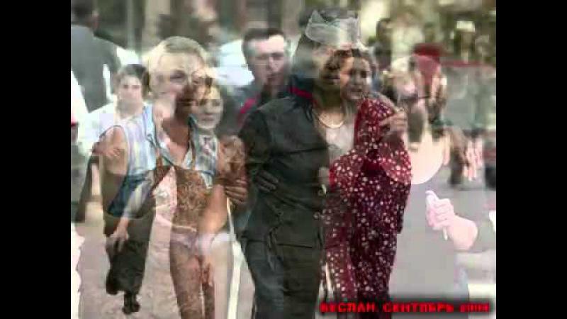 Многоточие Беслан 2004 год 1 сентября