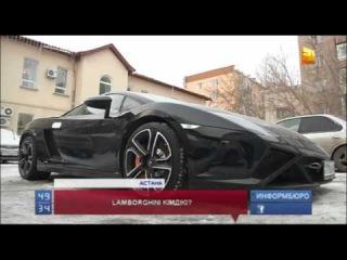 Қайрат Жамалиевтің Ламборгиниі әлі сатылған жоқ