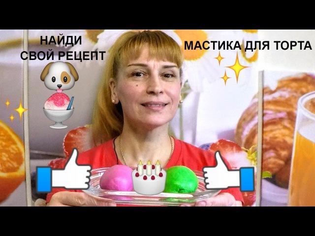 Мастика для торта простой домашний рецепт