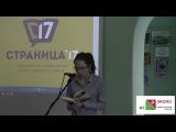 Мария Миронова Новосибирск Ленинский район СОШ №45