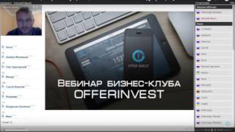 Вебинар 04 11 2016 Бизнес Клуба Offerinvest Новости вопросы и ответы смотреть онлайн без регистрации