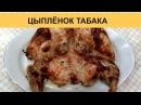 Цыпленок табака в духовке - вкусный и простой рецепт!