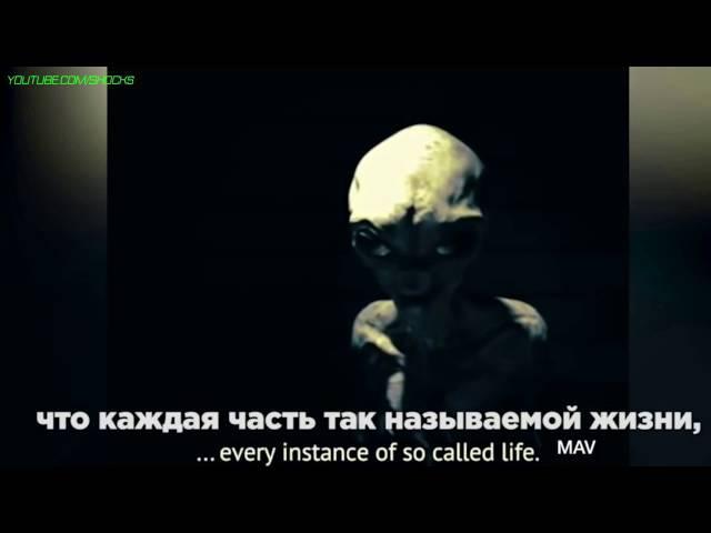 Интервью с Пришельцем.
